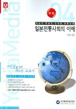 일본전통사회의 이해(요점)(2006)