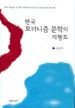 한국 모더니즘 문학의 지형도