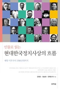 인물로 읽는 현대한국정치사상의 흐름
