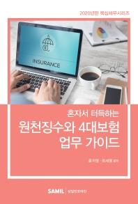 혼자서 터득하는 원천징수와 4대보험 업무 가이드(2020)