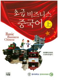 초급 비즈니스 중국어(상)