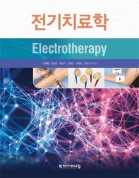 전기치료학