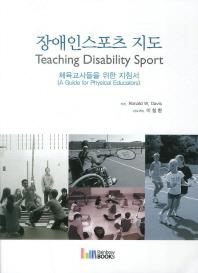 장애인스포츠 지도