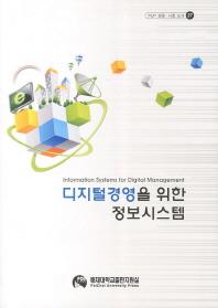 디지털경영을 위한 정보시스템