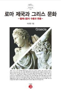 로마 제국과 그리스 문화