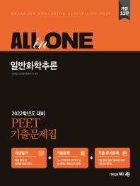 All in One 일반화학추론 PEET 기출문제집(2022)