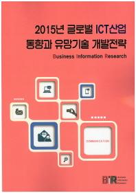 2015년 글로벌 ICT산업 동향과 유망기술 개발전략