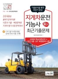 지게차운전기능사 필기 최근기출문제(2021)