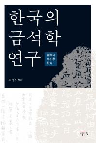 한국의 금석학 연구