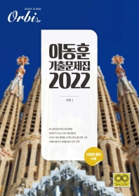 오르비 고등 수학1 이동훈 기출문제집(2022)