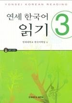 연세 한국어 읽기. 3