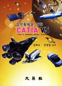 실무활용을 위한 CATIA V5