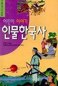 어린이 이야기 인물 한국사