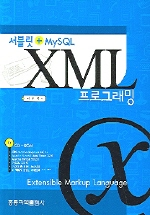 XML 프로그래밍(서블릿 + MySQL)