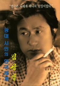 김상열 광대 시인의 연극세계