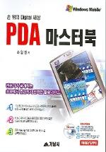 PDA 마스터북 (CD-ROM 포함)