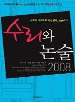 수리와 논술. 2008 (메가스터디 주간조선 공동기획)