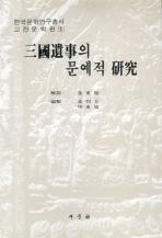 삼국유사의 문예적 연구