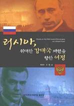 러시아 위대한 강대국 재현을 향한 여정
