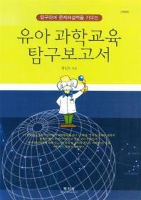 유아과학교육 탐구보고서(개정판)