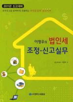 이영우의 법인세 조정 신고실무(2011년 신고대비)