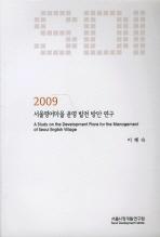 서울영어마을 운영 발전 방안 연구(2009)