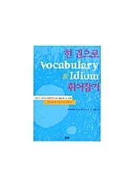 한권으로 VOCABULARY & IDIOM 휘어잡기