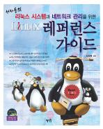 리눅스 시스템과 네트워크 관리를 위한 레퍼런스 가이드