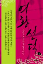 여황선덕. 2