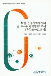 북한 접경지역에서의 남북중 협력방향 모색(종합요약보고서)