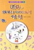 UFO와 세계의 미스터리지역 탐험(어린이)