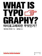 타이포그래피란 무엇인가