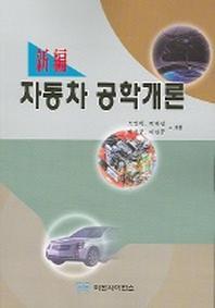 자동차 공학개론 (최신)