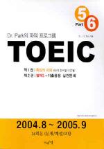 TOEIC PART 5.6 파워프로그램 세트(14회)