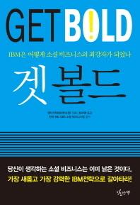겟 볼드(Get Bold)