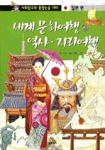 세계 문화여행 역사 지리여행: 일본편