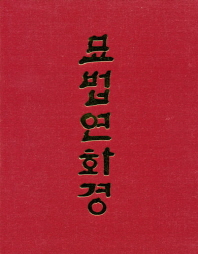 묘법연화경(B5/단권/대)법화삼부경