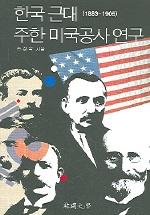 한국 근대 주한 미국공사 연구