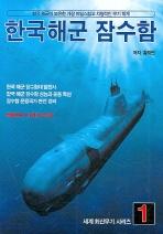 한국해군 잠수함 1