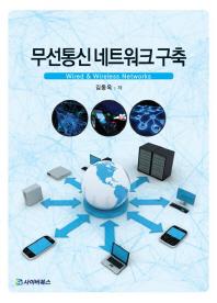 무선통신 네트워크 구축