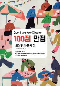100점 만점 고등 영어 내신평가문제집(천재영어 이재영)(2018)
