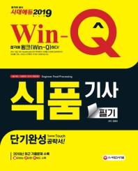 Win-Q 식품기사 필기 단기완성(2019)