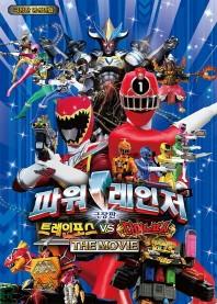 파워레인저 트레인포스 & 다이노포스 컬러만화(극장판)