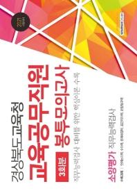 경상북도교육청 교육공무직원 소양평가 직무능력검사 봉투모의고사 3회분(2021)