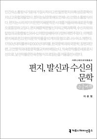 편지, 발신과 수신의 문학(큰글씨책)
