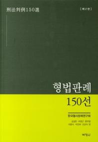 형법판례 150선