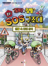 도티&잠뜰 출동! SOS 구조대: 생활 속 안전 상식