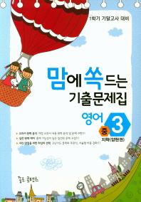 맘에 쏙 드는 중학 영어 중3-1 기말고사 기출문제집(지학(양현권))(2018)
