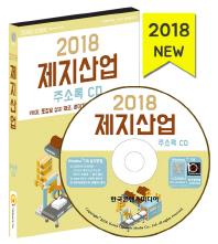 제지산업 주소록(2018)(CD)