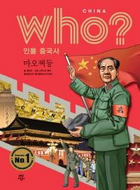 who? 인물 중국사: 마오쩌둥